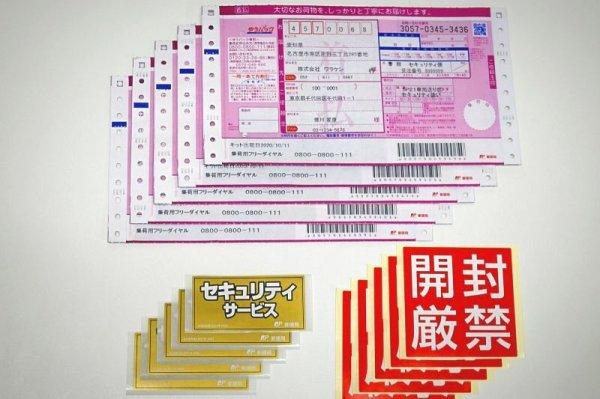 画像1: ☆セキュリティーパック21ライト☆お得な5箱分セット (商品送料660円) (1)
