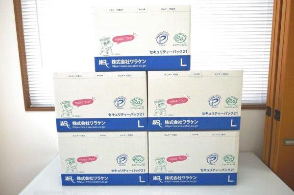 画像1: ☆セキュリティーパック21☆お得なLサイズ5箱組セット(商品送料別) (1)